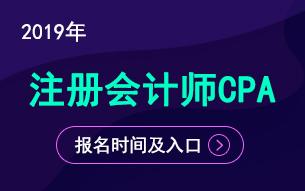 2019年注册会计师报名时间_入口_条件