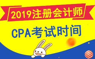 2019年注册会计师CPA考试时间