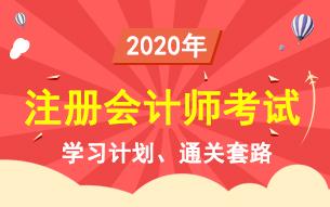 2020年注册会计师学习计划,一键Get!