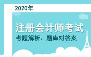 2020年注册会计师考试真题及答案(更新中)
