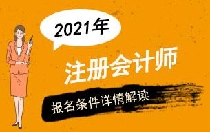 2021年注册会计师考试报考条件