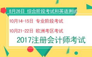 2017年注册会计师全国统考考试时间10月14、15日