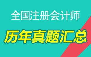 2016-2007年注册会计师考试历年真题及答案解析【各科目】