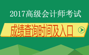 2017年各省市高级会计师成绩查询时间|入口专题