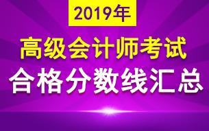 各省2019年高级会计师考试合格分数线汇总