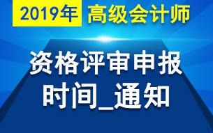 2019年高级会计师资格评审申报时间汇总