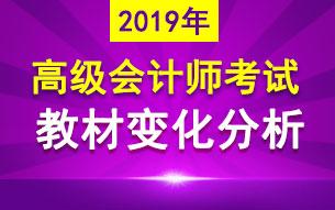 2019高级会计师报考指南:考试教材