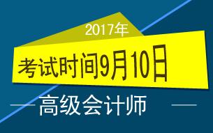 2017年高级会计师考试时间9月10日