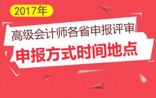 2017年高级会计师各省申报评审专题
