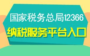 国家税务总局12366纳税服务平台入口