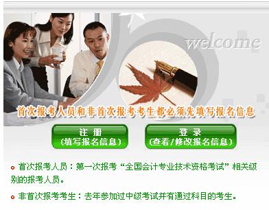 天津税务师招聘图片