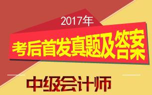 2017年中级会计师考试真题及答案专题