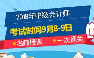 2018年中级会计师考试时间9月8日-9日