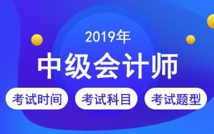 2019年中级会计师考试时间9月7、8日
