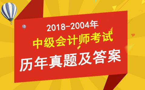 2018-2004年中级会计师考试真题及答案[各科目]