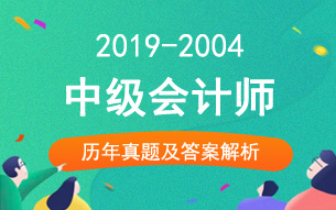 2019-2004年中级会计师考试真题及答案[各科目]
