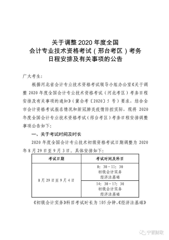 2020年河北邢台中级会计师考试时间图一