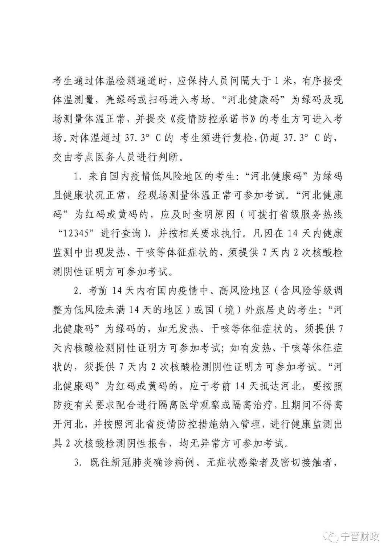 2020年河北邢台中级会计师考试时间图四