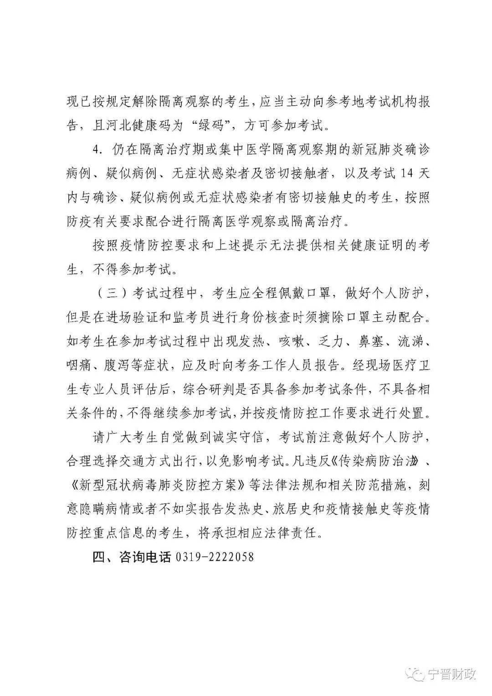 2020年河北邢台中级会计师考试时间图五