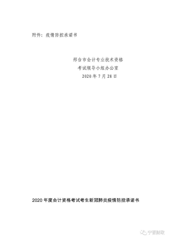 2020年河北邢台中级会计师考试时间图六