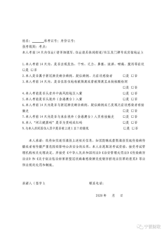 2020年河北邢台中级会计师考试时间图七