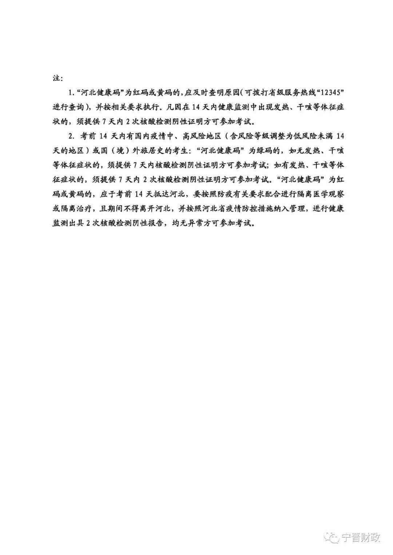 2020年河北邢台中级会计师考试时间图八