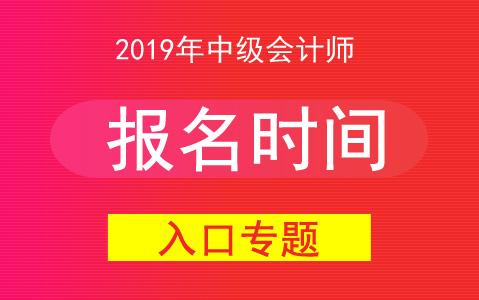 2019年中级会计师报名时间_报名条件_报名入口专题