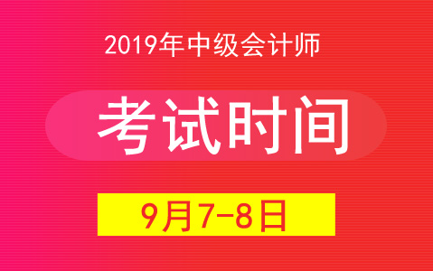 2019年中级会计师报考指南:考试时间