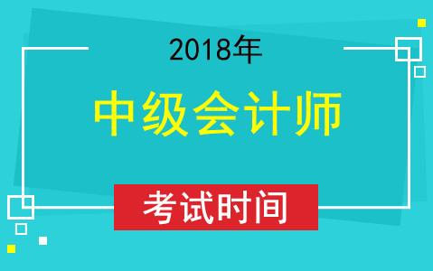 2018年中级会计职称考试时间9月8日-9日