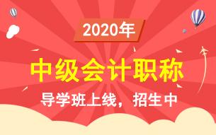 2020年中级会计师导学班已上线!抢先备考啦~